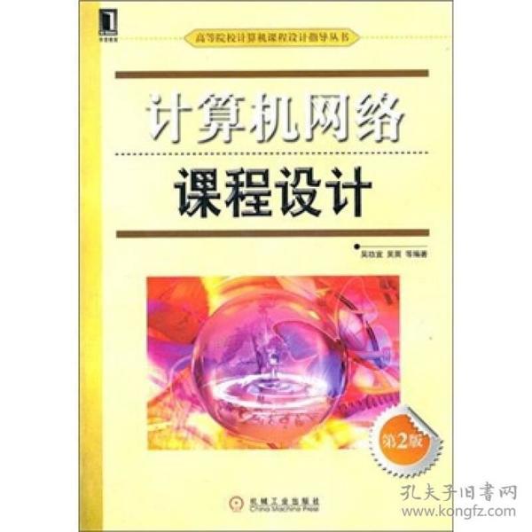 计算机网络课程设计(第2版)