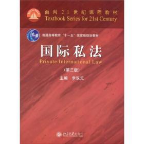 国际私法(第3版)