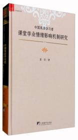 大学经典文库:中国英语学习者课堂学业情绪影响机制研究