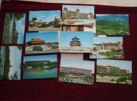 明信片《北京风光》11张全(外文出版社出版,1972年第1版)