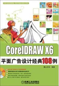 CoreIDRAW X6平面广告设计经典108例_9787111408734