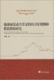 武汉大学优秀博士学位论文文库:地球磁尾动力学过程的卫星观测和数值模拟研究武汉大学周猛9787307148475