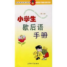 小学生歇后语手册(第二版)