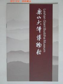 乐山大佛博物馆 简介