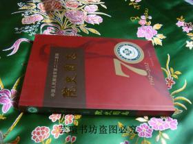 二0二医院院史图志【1942~2012】