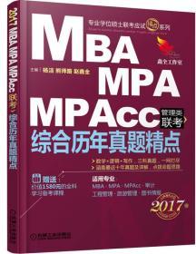 2017機工版MBA、MPA、MPAcc管理類聯考 綜合歷年真題精點(數學+邏輯+寫作 )