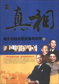 真相:蒋介石的文臣武将与对手(上)