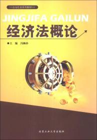 9787563936502-ry-经济法概论