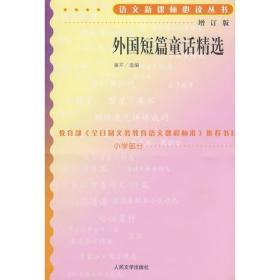外国短篇童话精选(增订版)语文新课标必读丛书/小学部分