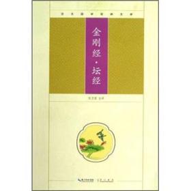 崇文国学经典普及文库:金刚经  坛经