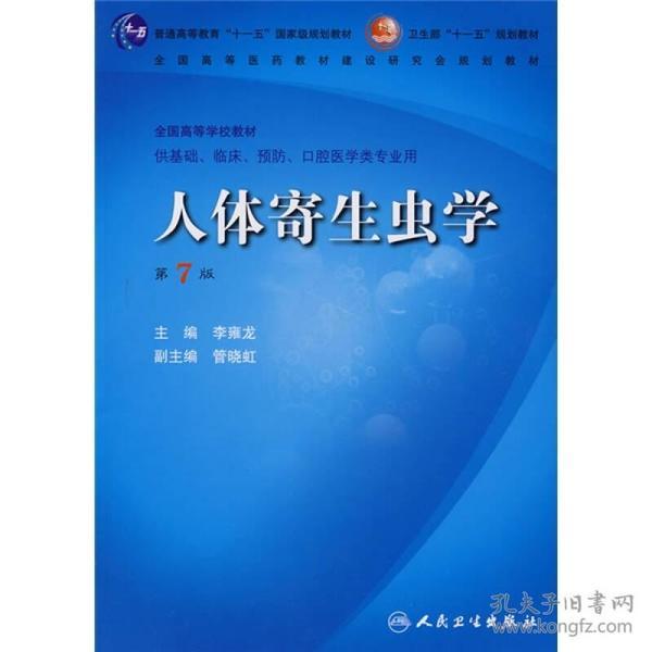 人体寄生虫学(第7版)