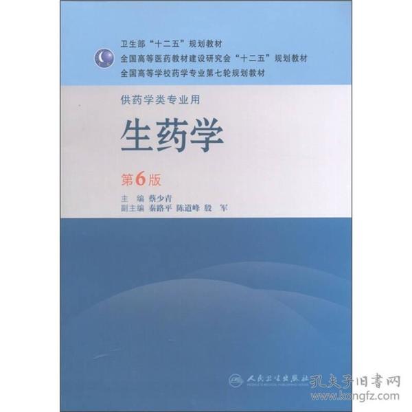 全国高等学校药学专业第七轮规划教材:生药学(供药学类专业用)(第6版)
