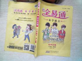 全易通 初中全易通(四色) 八年级生物下册(RJ版)