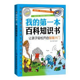 我的第一本百科知识书 专著 让孩子轻松开启智慧大门 高小玲编著 wo de di yi