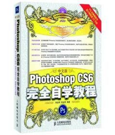 PhotoshopCS完全自学教程