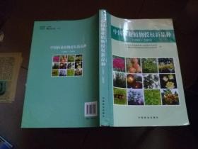中国林业植物授权新品种(1999-2009)