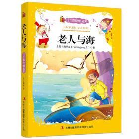 学生语文新课标必读丛书:老人与海