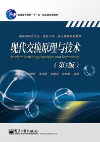 现代交换原理与技术(第3版)