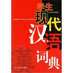 正版微残-学生现代汉语词典(精装)CS9787805439990