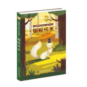 西顿野生动物小说全集:银狐托米