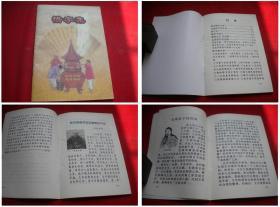 《惜字集》,32开印光著,浙江2014出版,5951号,图书