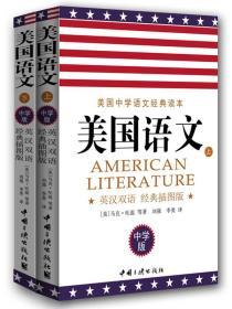美国语文:上下 英汉双语经典插图本