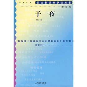 正版CS9787020070572微残-半夜-语文新课标必读丛书增订版