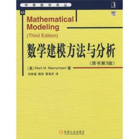 数学建模方法与分析