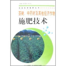 农田科学施肥丛书:茶树、中药材及其他经济作物施肥技术