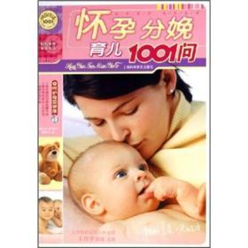怀孕分娩育儿1001问