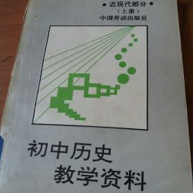 初中历史教学资料 上册