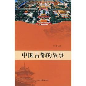 中国古都的故事