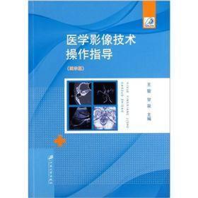 医学影像技术操作指导(图示版)