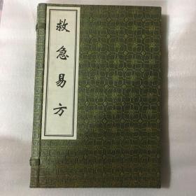 救急易方(一函2册)宣纸线装(印刷200册)
