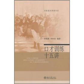 【二手包邮】口才训练十五讲 孙海燕 刘伯奎 北京大学出版社