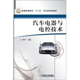汽车电器与电控技术