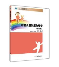 【正版书籍】学前儿童发展心理学(第二版)