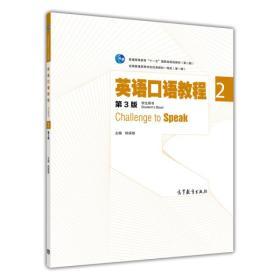 """英语口语教程2(学生用书 第三版)/普通高等教育""""十一五""""国家级规划教材"""