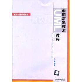 面向对象技术UML教程