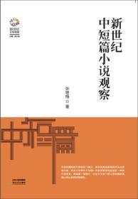 新世纪文学观察丛书:新世纪中短篇小说观察
