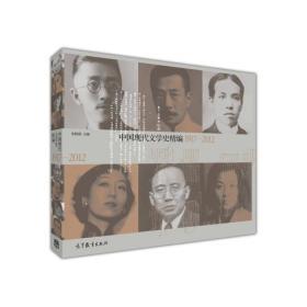 正版二手中国现代文学史精编1917—2012 朱栋霖 7-04 9787040392708