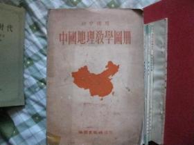 中国地理教学图册
