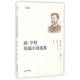 欧·亨利短篇小说选集