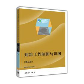 修建工程制图与识图 第三版 莫章金  9787040373912 高等教导出版社
