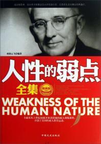 人性的弱点全集(最新版)