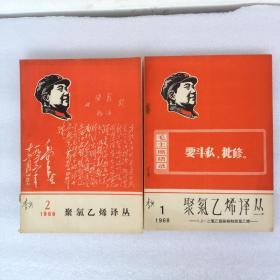 1968年 聚氯乙烯译丛2册合售(封面毛像和诗词 16开本 内有8开林彪题词)