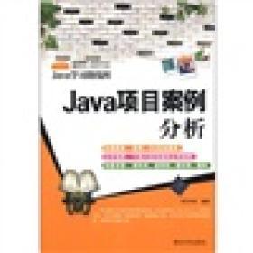 Java学习路线图:Java项目案例分析