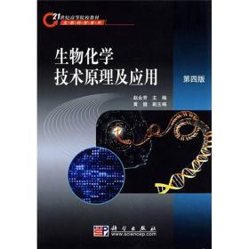 正版生物化学技术原理及应用第四4版赵永芳科学出版社9787030215628