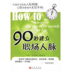 90秒建立职场人脉