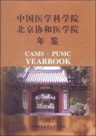 中国医学科学院·北京协和医学院年鉴(2012)